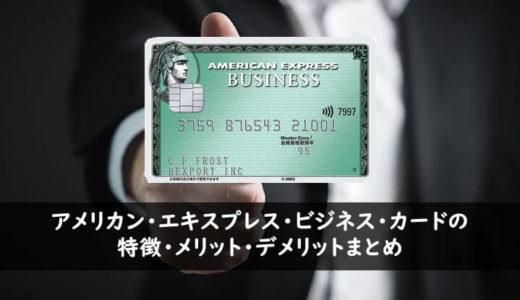アメリカン・エキスプレス・ビジネス・カードの特徴・メリット・デメリットまとめ
