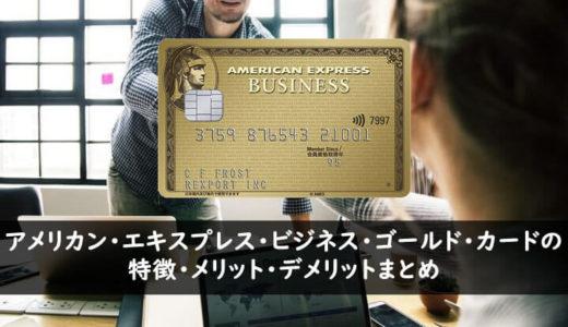 アメリカン・エキスプレス・ビジネス・ゴールド・カードの特徴・メリット・デメリットまとめ