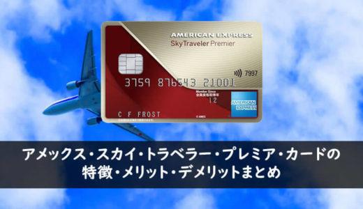 アメリカン・エキスプレス・スカイ・トラベラー・プレミア・カードの特徴・メリット・デメリットまとめ