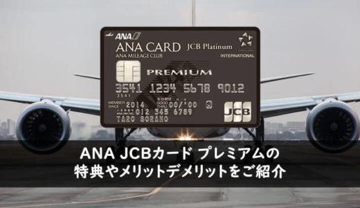 ANA JCBカード プレミアムの特典、メリットデメリットを徹底紹介!