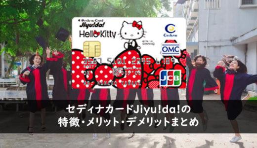 セディナカードJiyu!da!の特徴・メリット・デメリットまとめ