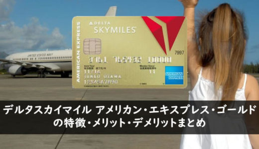 デルタスカイマイル アメリカン・エキスプレス・ゴールド・カードの特徴・メリット・デメリットまとめ