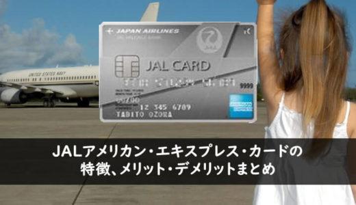 JALアメリカン・エキスプレス・カードの特徴、メリット・デメリットまとめ