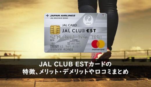 JAL CLUB ESTカードはJAL最強のカード!?20代に嬉しいサービスの特徴、メリット・デメリットや口コミまとめ