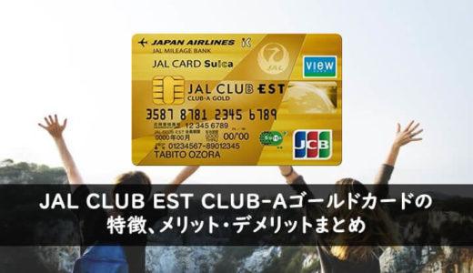 JAL CLUB EST CLUB-AゴールドカードはJALならではのサービス付帯!そお特徴やメリット・デメリットを徹底解説!