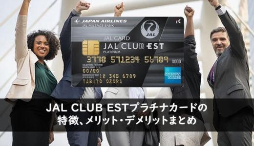 JAL CLUB EST プラチナカードの特徴、メリット・デメリットまとめ
