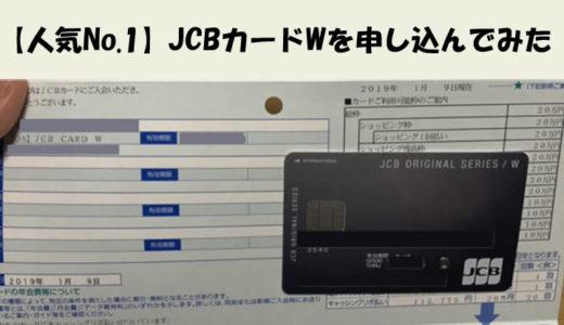 【人気No.1が家に来た】申し込みだけで8000円がもらえるって本当なの!?人気No.1のクレジットカード JCB CARD Wの申し込みを画像付きで全公開!