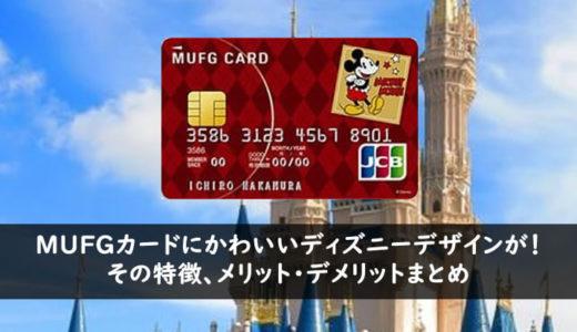 MUFGカードにかわいいディズニーデザインが!その特徴、メリット・デメリットまとめ