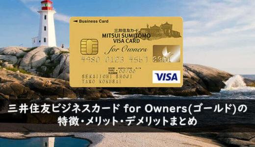 三井住友ビジネスカード for Ownersゴールドカードは経営者におすすめ!特徴・メリット・デメリットをまとめました。