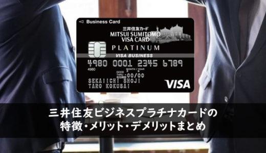 三井住友ビジネスプラチナカードの特徴、メリット・デメリットまとめ