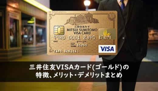 三井住友VISAカード(ゴールド)の特徴、メリット・デメリットまとめ