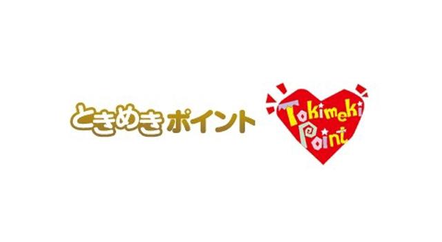 https://card.kinri.jp/free/katsuyou/tokimekipoint.html