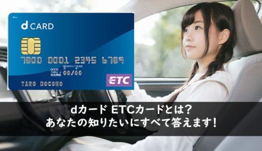 dカード ETCを完全解説2019版!年会費・解約・審査・申し込み・明細・再発行・複数持ちについて徹底分析!