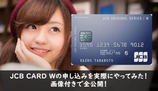 JCB CARD Wの申し込みを実際にやってみた!画像付きで全公開!