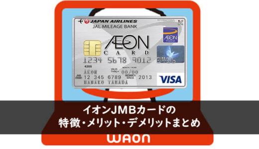イオンJMBカードの特徴・メリット・デメリットまとめ