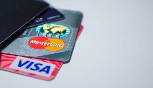 クレジットカードでポイント還元率の高いカードはどれ?場面に応じたオススメも一挙紹介