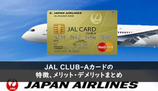 JAL CLUB-Aカードの特徴、メリット・デメリットまとめ