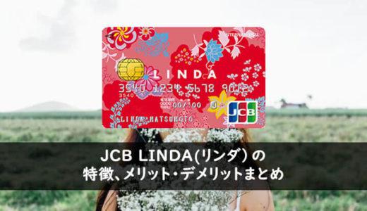 JCB LINDA(リンダ)は女性への特典満載のカード。特徴・メリットとデメリットまとめました