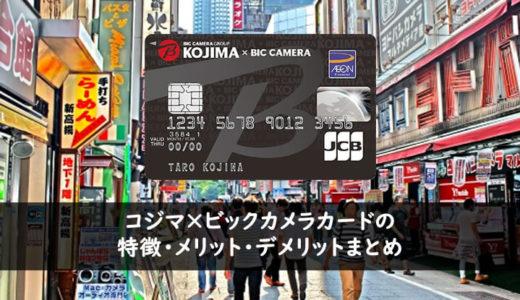 コジマ×ビックカメラカード(コジマポイントカード・WAON一体型)は3つのポイントが同時に貯まる、家電とイオン好きなら持っておきたいカード