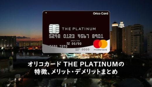 オリコカード プラチナ(Orico Card THE PLATINUM)の特徴、メリット・デメリットまとめ