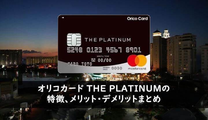 オリコカードプラチナ券面画像