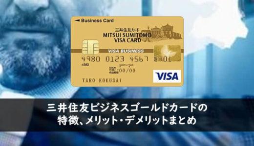 三井住友ビジネスゴールドカードの特徴、メリット・デメリットまとめ