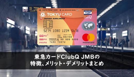 東急カードClubQ JMBの特徴、メリット・デメリットまとめ