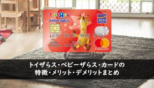 トイザらス・ベビーザらス・カードの特徴・メリット・デメリットまとめ