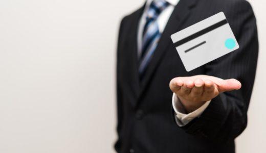 30代は人生の花盛り!おすすめのクレジットカードはこれだ!