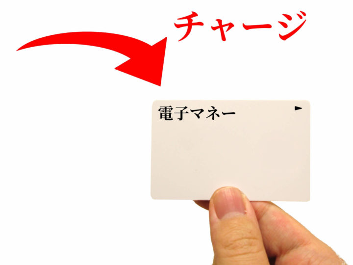 Tポイントはソフトバンクカードにチャージできる