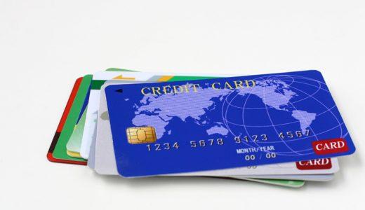 年会費無料のおすすめクレジットカードを一挙紹介!選ぶならコレ!