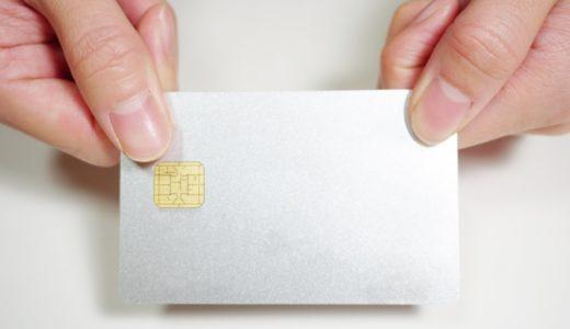 ステータスで選ぶクレジットカードランキング ベスト8はこれだ!