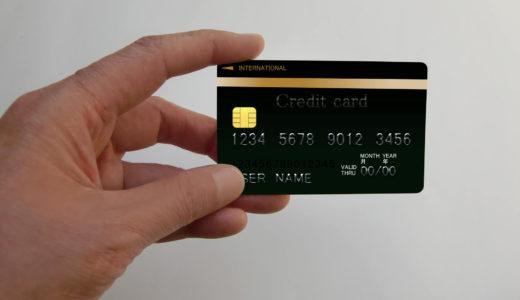 クレジットカードの有効期限がある理由と確認方法を徹底解説!