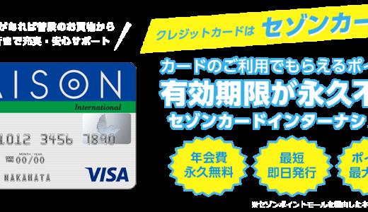 セゾンカードの3dセキュア(本人認証)の登録方法や使い方を完全公開!