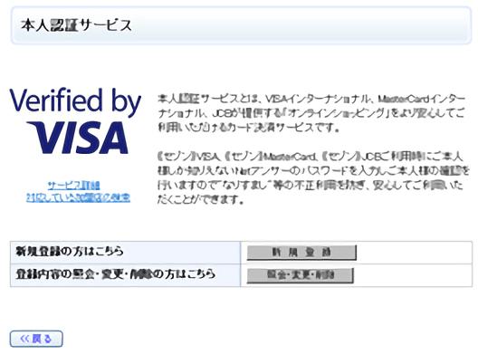 セゾンカードの3dセキュア(本人認証サービス)のQ&A