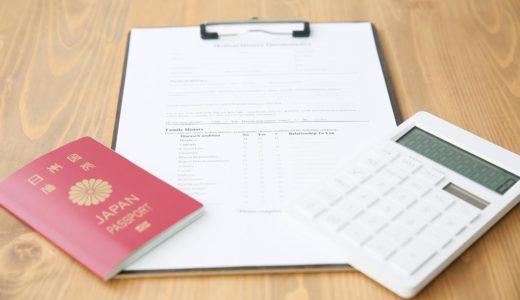海外旅行保険は複数のクレジットカードで補償額を増やす裏技がある