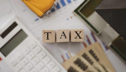クレジット決済で税金を納付すると手数料はどうなる?徹底解説