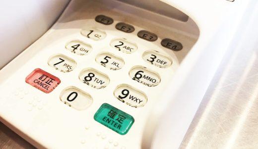 クレジットカードでワンタイムパスワードを導入する方法