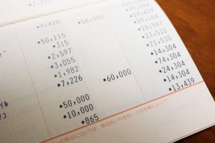即日入金でも間に合う可能性あり?今からでも入金して反映されるか確かめる
