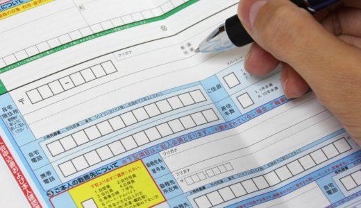 結婚したらクレジットカードの名義変更が必要!手続きの注意点を徹底紹介