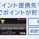ソフトバンクのクレジットカードが使えないと理由