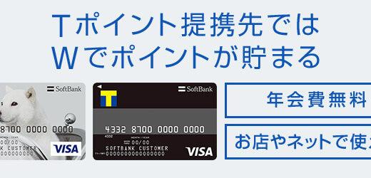 ソフトバンクのクレジットカードが使えないと言われるその理由