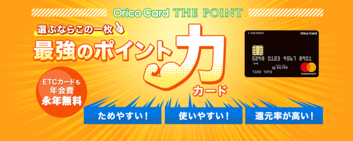1位MasterCard JCB Orico Card THE POINT
