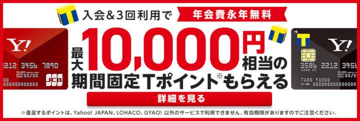 3位Yahoo! JAPANカード