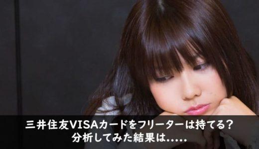 三井住友VISAカードをフリーターが持つことができるのか?分析してみた。その結果....