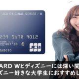 JCB CARD W 大学生
