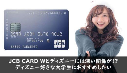JCB CARD Wとディズニーには深い関係が!!ディズニー好きな大学生におすすめです。