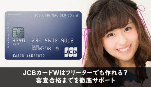 JCB CARD Wはフリーターでも作れる?審査合格までを徹底サポート
