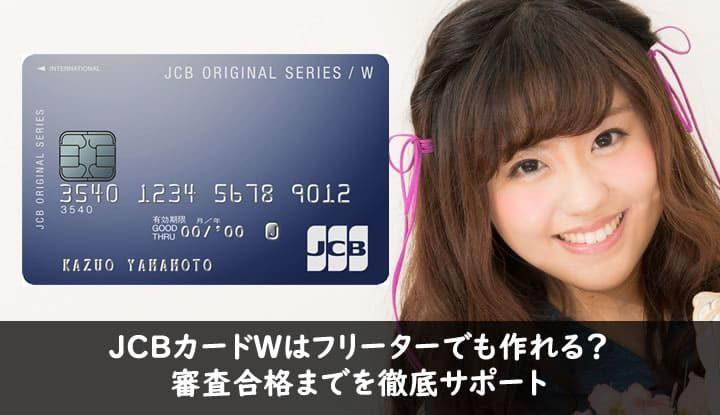 JCB CARD W フリーター