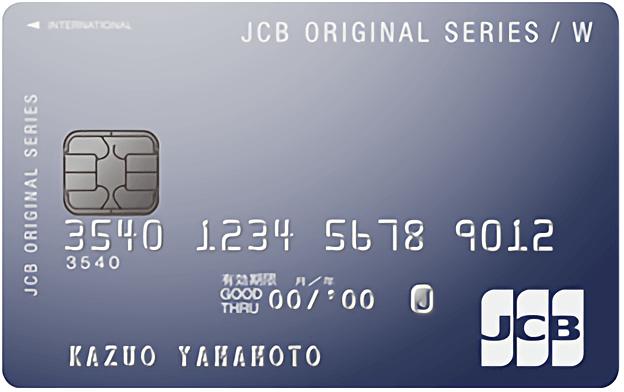 JCB CARD Wとは